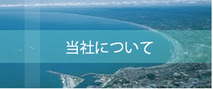 旭市の海岸:当社について